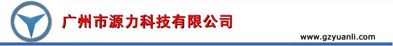 Logo Guangzhou Yuanli Technology Co.,Ltd.