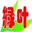 Logo Green-Leaves Vacuum Thermoform Packaging Plastics
