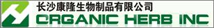 Logo Changsha Organic Herb Inc.